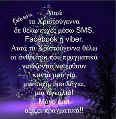 Picture Quotes, Love Quotes, Feeling Loved Quotes, Greek Quotes, Feelings, Sayings, Nice, Pictures, Christmas