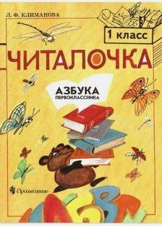 Читалочка: Азбука первоклассника. 1 класс