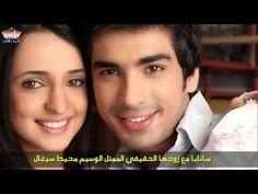 شاهد زوج بطلة مسلسل من النظرة الثانية سانيا ايراني