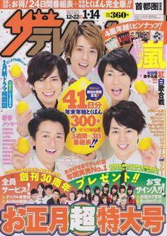 Weekly The Television 2012.12.22 No.01 (Arashi)