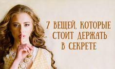 7 вещей, которые стоит держать в секрете