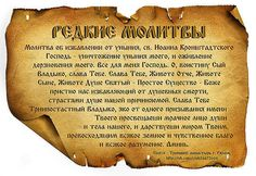 Редкие молитвы Orthodox Prayers, Russian Culture, Numerology, Self Development, Cool Words, Psalms, Christianity, Philosophy, Religion