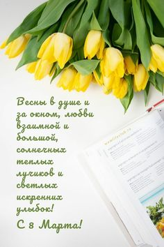 8th Of March, Fruit, Postcards, Girls, Nature, Life, Party, Happiness, Toddler Girls