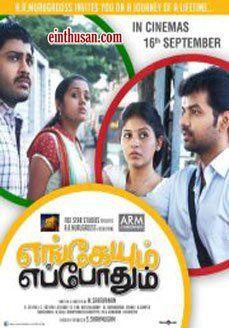 Engeyum Eppodhum Tamil Movie Online - Jai, Anjali, Ananya and Sharvanand. Directed by M. Saravanan. Music by Sathya. 2011 [U]