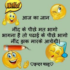 Funny comics for teens thoughts 20 Ideas Funny Chutkule, Me Quotes Funny, New Funny Memes, Funny Jokes In Hindi, Funny School Memes, Very Funny Jokes, Funny Picture Quotes, School Humor, Jokes Quotes