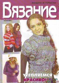Ручное вязание модно