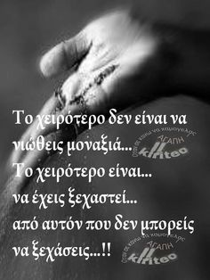 Greek Quotes, Cool Words, Letters, Respect, Wallpapers, Nice, Crafts, Wallpaper, Crafting