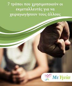 7 τρόποι που χρησιμοποιούν οι εκμεταλλευτές για να χειραγωγήσουν τους άλλους  Γιατί #επιστρέφουμε πίσω στους #εκμεταλλευτές μας; Πώς αυτοί μπορούν να #χειραγωγήσουν τους άλλους; #Σεξκαισχέσεις Holding Hands, Head Lice Nits, Psychology
