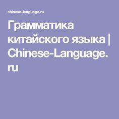 Грамматика китайского языка | Chinese-Language.ru