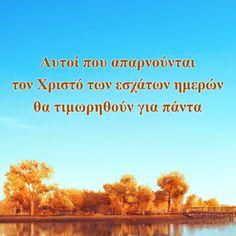 Ο Θεός λέει: «Επιθυμείς να δεις τον Ιησού; Θέλεις να ζήσεις με τον Ιησού; Θέλεις να ακούσεις τα λόγια του Ιησού; Αν ναι, τότε πώς θα καλωσορίσεις την επιστροφή του Ιησού; Είσαι πλήρως προετοιμασμένος; Με ποιόν τρόπο θα καλωσορίσεις την επιστροφή Του; Νομίζω πως κάθε αδελφός και αδελφή που ακολουθεί τον Ιησού θα ήθελε να υποδεχτεί με όμορφο τρόπο τον Ιησού. Αλλά έχετε αναρωτηθεί το εξής: θα αναγνωρίσετε πραγματικά τον Ιησού όταν επιστρέψει;» #μαρτυρια #αγιο_πνευμα #Ιησού #Πηγή_Ζωής #ευαγγελιο Heaven On Earth, God, Dios, Allah, The Lord
