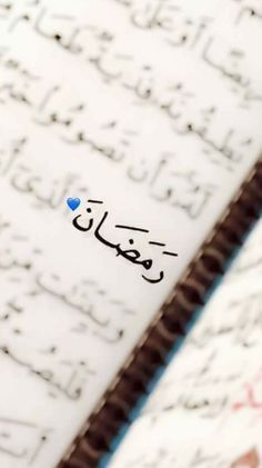 Learn Quran Academy is a platform where to Read Online Tafseer with Tajweed in USA. Best Online tutor are available for your kids to teach Quran on skype. Muslim Love Quotes, Islamic Love Quotes, Arabic Quotes, Quran Verses, Quran Quotes, Photo Quotes, Picture Quotes, Quran Wallpaper, Quran Arabic