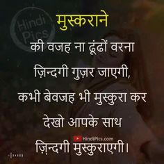 Good Morning Friends Quotes, Hindi Good Morning Quotes, Morning Inspirational Quotes, Friend Quotes, Inspiring Quotes, Motivational Picture Quotes, Love Picture Quotes, Motivational Shayari, Good Thoughts Quotes