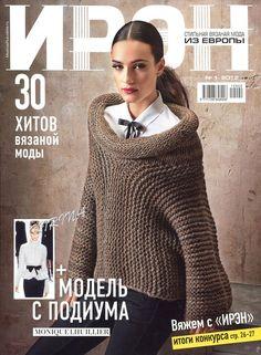 número de Irene en enero de 2012