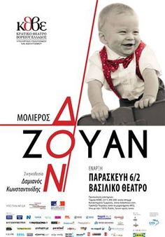 Κρατικό Θέατρο Βορείου Ελλάδος - Δον Ζουάν