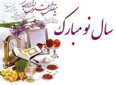 jتبریک عید نوروز - تبریک سال جدید - متن تبریک عید سال 95 - تبریک سال 95 - سال 95 - متن های زیبا برای تبریک عید نوروز
