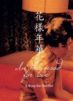 """affiche de cinéma chinois : """"In the Mood for Love"""" (2000) Wong Kar Wai"""