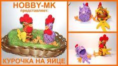 Курочки пасхальные крючком (авторский МК) Crochet Egg Cozy, Christmas Ornaments, Holiday Decor, Youtube, Easter Eggs, Amigurumi, Animales, Needlepoint, Sewing