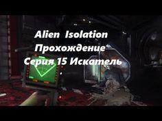 Alien  Isolation Прохождение Серия 15 Искатель Alien Isolation