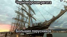 Сочи. Черноморская регата БОЛЬШИХ ПАРУСНЫХ СУДОВ