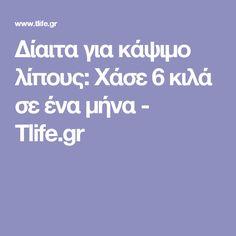 Δίαιτα για κάψιμο λίπους: Χάσε 6 κιλά σε ένα μήνα  - Tlife.gr