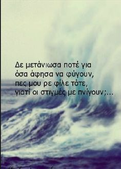 quotes active quotes agapi greek quotes texts lyrics my friend friends . Favorite Quotes, Best Quotes, Love Quotes, Funny Quotes, Smile Quotes, Happy Quotes, Smile Thoughts, Motivational Quotes, Inspirational Quotes