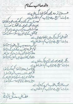 Poetry Quotes In Urdu, Best Urdu Poetry Images, Love Poetry Urdu, Qoutes, Nice Poetry, Urdu Quotes, Miss You Papa, I Miss My Mom, Love Romantic Poetry
