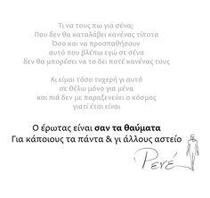 Greek Quotes, Thoughts, Math, Math Resources, Mathematics, Ideas