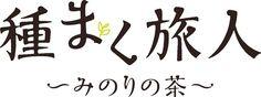 映画「種まく旅人~みのりの茶~」ロゴ (C)「種まく旅人~みのりの茶~」製作委員会