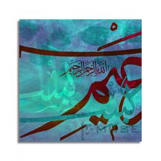Arrahman Arraheem Arabic Calligraphy