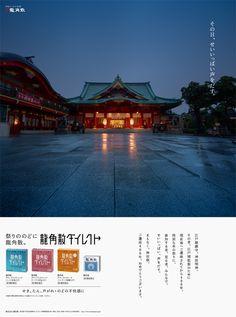 ryukakusan_0706_02