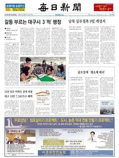 2013년 6월 7일 매일신문 1면