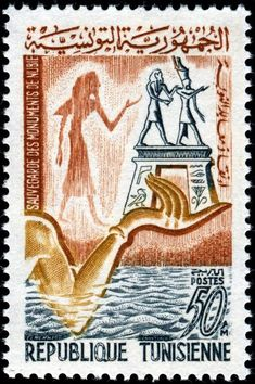Stamp depicting a hand lifting the gateway to the Great Temple of Philae (which was dismantled and relocated to a nearby island in the Nile river during a UNESCO project started because of the construction of the Aswan Dam), designed by Tunisian artist Hatem El Mekki (1918-2003), engraved by Roger Fennetaux, and issued by Tunisia on March 8, 1964 to publicize the effort to save the Nubian monuments, Scott No. 440.