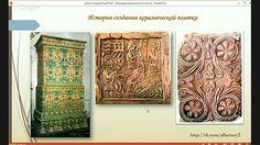 Альбина Алферова .Имитация и роспись керамической плитки(80) Одноклассники