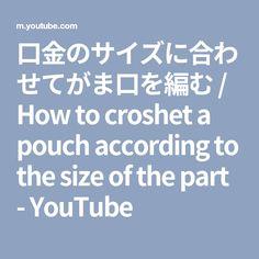 口金のサイズに合わせてがま口を編む / How to croshet a pouch according to the size of the part - YouTube