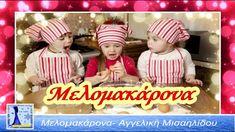 Μελομακάρονα - Αγγελική Μισαηλίδου & Παιδική Χορωδία Πυθαγόρειου Ωδείου ... Crochet Hats, Knitting Hats