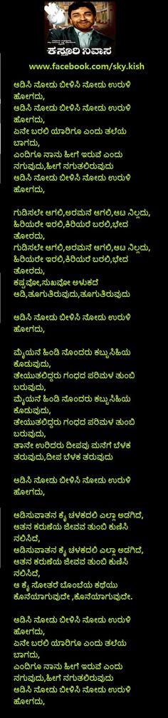 Movie : ಕಸ್ತೂರಿ ನಿವಾಸ   (ಕನ್ನಡ) ---> ಆಡಿಸಿ ನೋಡು ಬೀಳಿಸಿ ನೋಡು ಉರುಳಿ ಹೋಗದು, ಆಡಿಸಿ ನೋಡು ಬೀಳಿಸಿ ನೋಡು ಉರುಳಿ ಹೋಗದು,