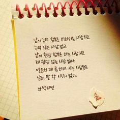 Just focus on you How To Speak Korean, Learn Korean, Wise Quotes, Famous Quotes, Korean School Supplies, Korean Handwriting, Korean Writing, Korean Lessons, Korean Quotes