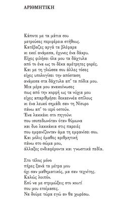 Greek Quotes, Don't Forget, Philosophy, Qoutes, Literature, Poems, Thoughts, Heart, Cards