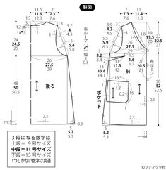 How To Make Diy, Learn To Sew, Dress Sewing Patterns, Blouse Patterns, Make Your Own Clothes, Vest Pattern, Japanese Patterns, Mermaid Skirt, Little Girl Dresses