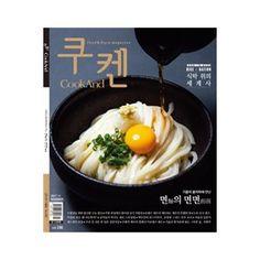 Yahoo!ショッピング - Cookand (韓国雑誌) / 2017年11月号[韓国料理] [韓国語] [海外雑誌] [Cookand]|韓国音楽専門ソウルライフレコード