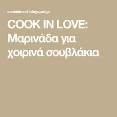 COOK IN LOVE: Μαρινάδα για χοιρινά σουβλάκια Food And Drink, Meat, Cooking, Blog, Recipes, Kitchen, Recipies, Blogging, Ripped Recipes