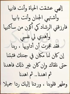 DesertRose,;,Allahumma Aameen,;(