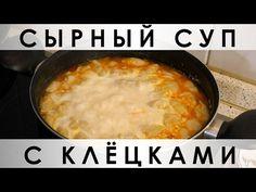 025. Сырный суп с клёцками: сразу две любимых всеми темы - суп из сырка и суп с клёцками — Кулинарная книга - рецепты, фото, отзывы