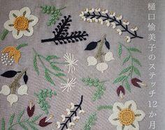 Stitch lana di Yumiko Higuchi libro di artigianato di pomadour24