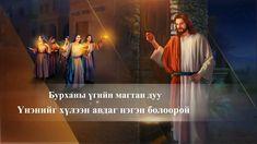 """Magtan duu """"Үнэнийг хүлээн авдаг нэгэн болоорой"""" Есүс Христийн эргэн ирэ... Christian Films, Christian Music Videos, Praise And Worship Songs, Praise God, Saint Esprit, Tagalog, Gospel Music, Kirchen, Thank God"""