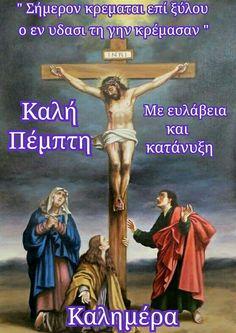 Orthodox Easter, Park Hyung, Greek Easter, Frozen Banana Bites, No Calorie Foods, Free Food, Good Morning, Religion, Festive