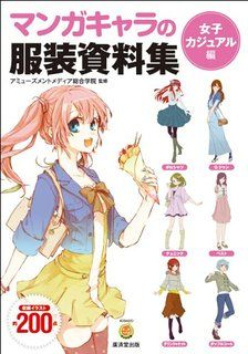 The Collection of Dress Data of a Comics Character <Volume on Woman Casuals> (Kosaido Comics Studio) Anime Drawing Books, Manga Books, Manga Drawing, Girls Characters, Manga Characters, Character Costumes, Comic Character, Cute Animal Quotes, Wie Zeichnet Man Manga