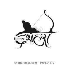 Lord Rama with arrow killing Ravana in Navratri festival of India poster with hindi text Dussehra, Hand Drawn Sketch Vector illustration. Festivals Of India, Indian Festivals, Food Graphic Design, Graphic Design Typography, Shri Ram Wallpaper, Diwali Drawing, Poster Rangoli, Dussehra Images, Happy Dussehra Wishes
