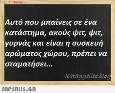 αστειες εικονες με ατακες Funny Moments, Funny Things, Funny Stuff, Funny Greek Quotes, Funny Quotes, Superpower, The Funny, Spelling, Best Quotes