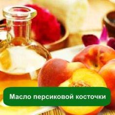 Масло персиковой косточки, 100 мл в магазине Мыло-опт.com.ua. Тел: (097)829-49-36. Доставка по всей Украине.
